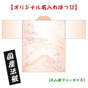 富士山はっぴ●名入れ法被 桜 男女兼用・Fサイズ ポリエステル使用|kanbankobo