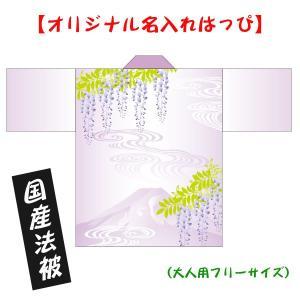 富士山はっぴ●名入れ法被 藤 男女兼用・Fサイズ ポリエステル使用|kanbankobo