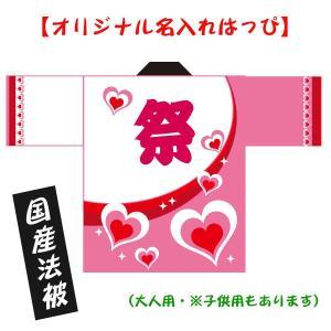 お祭りはっぴ●名入れ法被 ハート 男女兼用・Fサイズ ポリエステル使用|kanbankobo