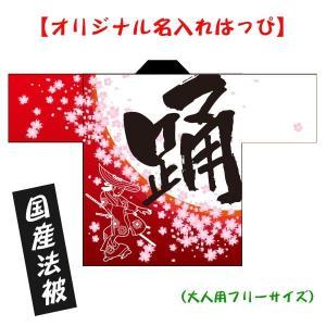 お祭りはっぴ●名入れ法被 踊り 男女兼用・Fサイズ ポリエステル使用|kanbankobo