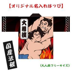 大相撲はっぴ●名入れ法被 男女兼用・Fサイズ ポリエステル使用|kanbankobo