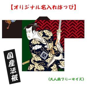 浮世絵はっぴ●名入れ法被 男女兼用・Fサイズ ポリエステル使用|kanbankobo