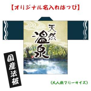 温泉はっぴ●名入れ法被 男女兼用・Fサイズ ポリエステル使用|kanbankobo