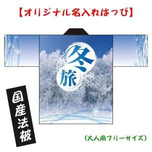 旅行はっぴ●名入れ法被 冬旅 男女兼用・Fサイズ ポリエステル使用|kanbankobo