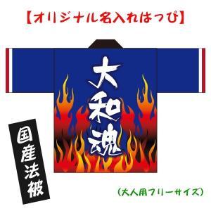 日本応援はっぴ●名入れ法被 ブルー 男女兼用・Fサイズ ポリエステル使用|kanbankobo