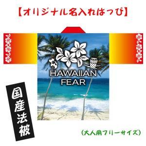 旅行はっぴ●名入れ法被 ハワイ 男女兼用・Fサイズ ポリエステル使用|kanbankobo