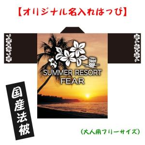 旅行はっぴ●名入れ法被 リゾート 男女兼用・Fサイズ ポリエステル使用|kanbankobo