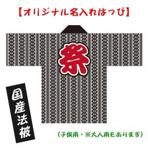 お祭りはっぴ●名入れ法被 吉原つなぎ 子供用サイズ ポリエステル使用|kanbankobo