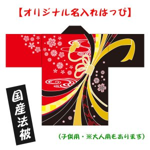 お祭りはっぴ●名入れ法被 のしめ柄 子供用サイズ ポリエステル使用|kanbankobo