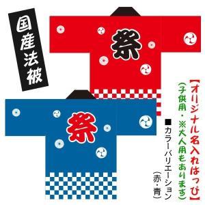 お祭りはっぴ●名入れ法被 市松 巴 毛卍 赤 青 子供用サイズ ポリエステル使用|kanbankobo