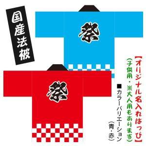 お祭りはっぴ●名入れ法被 市松 赤 青 子供用サイズ ポリエステル使用|kanbankobo