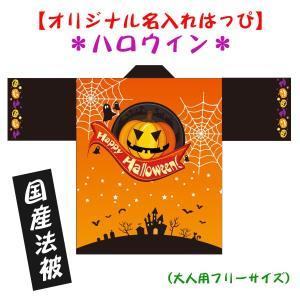 ハロウィンはっぴ●名入れ法被 男女兼用・Fサイズ ポリエステル使用|kanbankobo