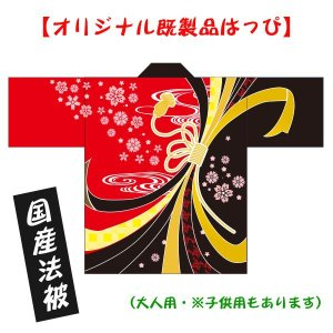 お土産はっぴ【のしめ柄】(大人用・男女兼用Fサイズ)/国産法被・ポリエステル使用|kanbankobo