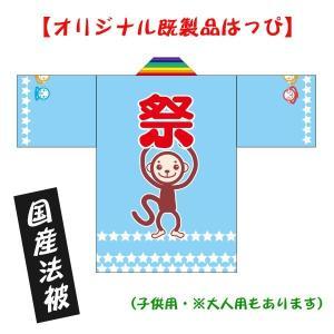 はっぴ【祭・キャラクター サル】(子供用)/国産法被・ポリエステル使用 kanbankobo
