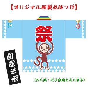 はっぴ【祭・キャラクター サル】(大人用・男女兼用Fサイズ)/国産法被・ポリエステル使用 kanbankobo