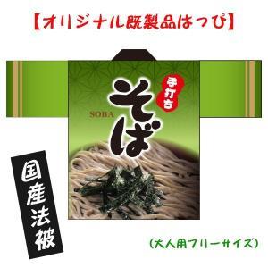 お土産はっぴ【そば 蕎麦】(大人用・男女兼用Fサイズ)/国産法被・ポリエステル使用|kanbankobo
