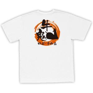四国・宇和島 男女兼用Tシャツ オリジナルデザイン(牛鬼) ホワイト×カラー|kanbankobo
