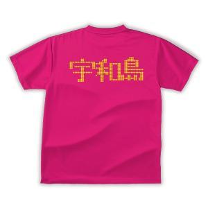 四国・宇和島 男女兼用Tシャツ オリジナルデザイン(宇和島) ピンク×イエロー|kanbankobo