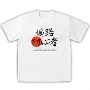 四国遍路 男女兼用Tシャツ オリジナルデザイン 遍路初心者|kanbankobo