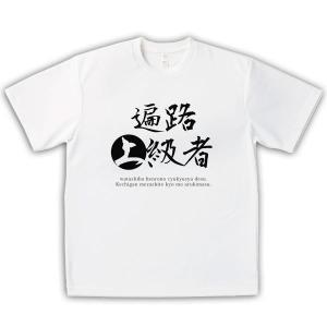 四国遍路 男女兼用Tシャツ オリジナルデザイン 遍路上級者|kanbankobo