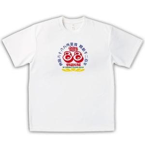 四国遍路 男女兼用Tシャツ オリジナルデザイン THE 88 TEMPLES|kanbankobo