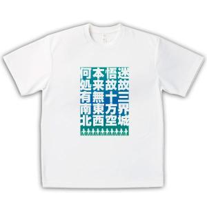 四国遍路 男女兼用Tシャツ オリジナルデザイン 遍路ピクト|kanbankobo