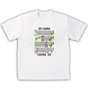 四国遍路 男女兼用Tシャツ オリジナルデザイン 四国八十八ヶ所霊場(ホワイト)|kanbankobo