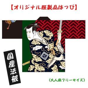 お土産はっぴ【浮世絵】(大人用・男女兼用Fサイズ)/国産法被・ポリエステル使用|kanbankobo