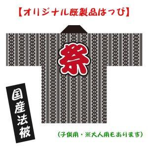 はっぴ【祭・吉原つなぎ】(子供用)/国産法被・ポリエステル使用 kanbankobo