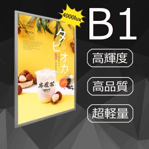 【高輝度5000LUX】LEDライトパネル B1 ポスターフレーム シルバー LED 電飾看板 軽量...