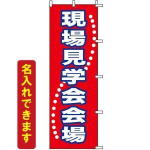 のぼり旗 不動産 「 現場見学会会場 」 kanbanshop
