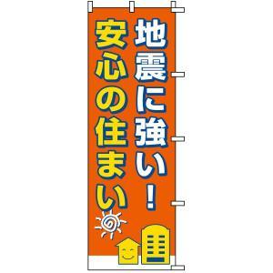 のぼり旗 不動産 「 地震に強い!安心の住まい 」 kanbanshop