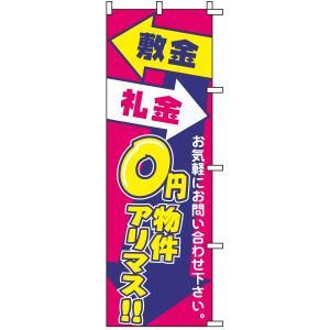 のぼり旗 不動産 「 敷金礼金0円物件あります 」