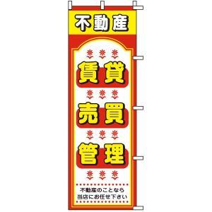 のぼり旗 不動産 「 賃貸・売買・管理 」 kanbanshop