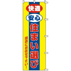 のぼり旗 不動産 「 住まい選び 」 kanbanshop