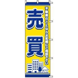 のぼり旗 不動産 「 売買 」 kanbanshop
