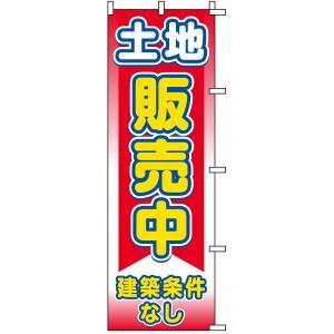 不動産 のぼり旗 「 土地販売中 建築条件なし 」 kanbanshop