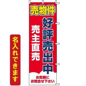 のぼり旗 不動産 「 売物件 好評売出中 売主直売 」 kanbanshop