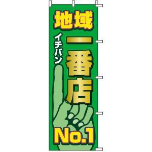 不動産 のぼり旗 「 地域一番店 No.1 」 kanbanshop