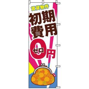 のぼり旗 不動産 「 賃貸物件 初期費用0円 」 kanbanshop