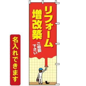 不動産 のぼり旗 「 リフォーム増改築 」 kanbanshop