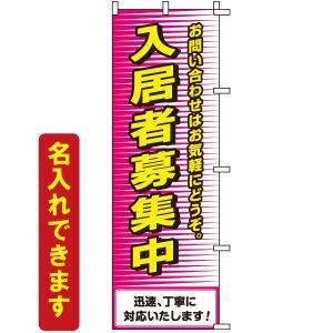 のぼり旗 不動産 「 入居者募集中 」 |kanbanshop