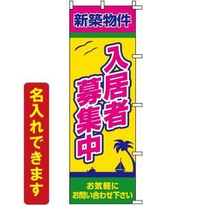 不動産 のぼり旗 「 新築物件 入居者募集中 」 kanbanshop