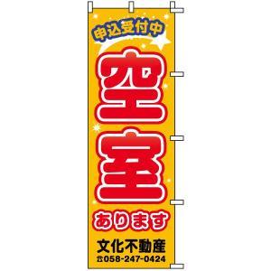 のぼり旗 不動産 「 空室あります 申込受付中 」|kanbanshop|02