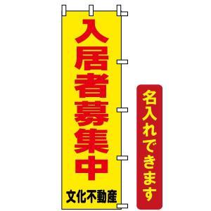 のぼり旗 不動産 「 入居者募集中 」(黄) kanbanshop 02