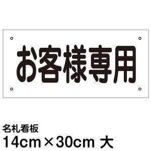 看板 駐車場名札 「 お客様専用 」 14cm×30cm|kanbanshop