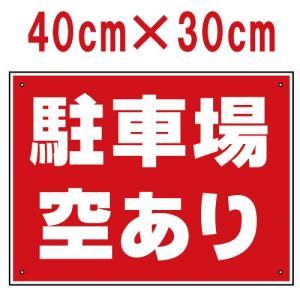 看板 「 駐車場空あり 」 40cm×30cm|kanbanshop