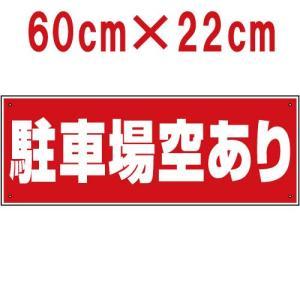 看板 駐車場 「 駐車場空あり 」60cm × 22cm 空きあり プレート kanbanshop