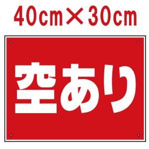 看板 駐車場 「 空あり 」40cm × 30cm 空きあり プレート kanbanshop