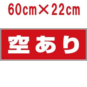 看板 駐車場 「 空あり 」60cm × 22cm 空きあり プレート kanbanshop